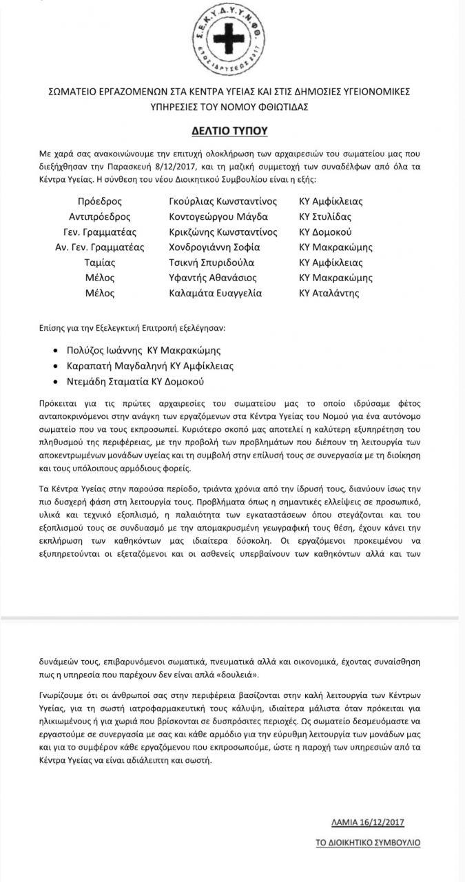 img 7645 ΦΘΙΩΤΙΔΑ ΚΕΝΤΡΟ ΥΓΕΙΑΣ ΣΤΥΛΙΔΑΣ