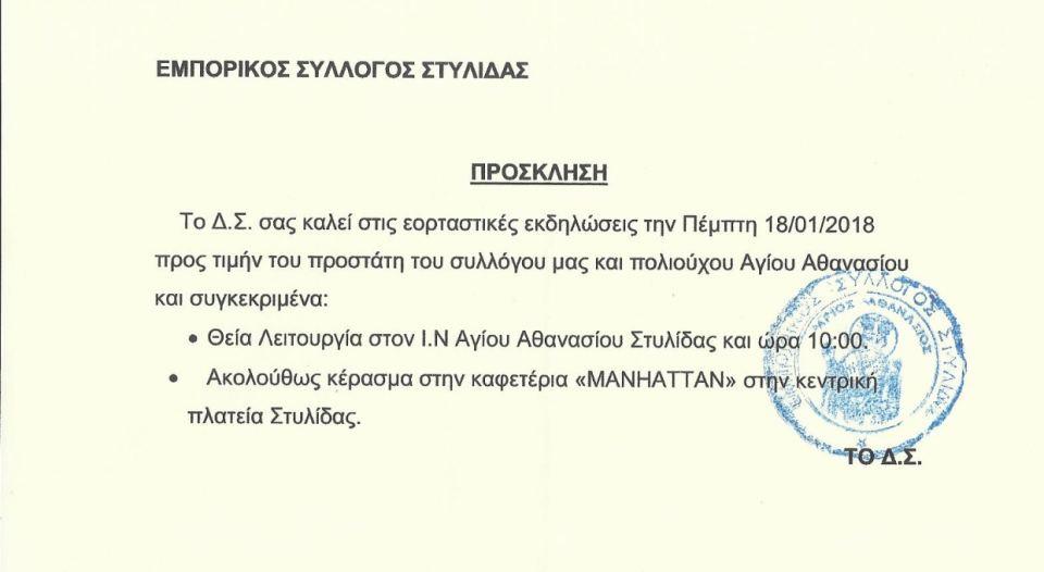 img 8979 ΣΤΥΛΙΔΑ ΕΜΠΟΡΙΚΟΣ ΣΥΛΛΟΓΟΣ ΣΤΥΛΙΔΑΣ ΑΓΙΟΣ ΑΘΑΝΑΣΙΟΣ ΣΤΥΛΙΔΑΣ