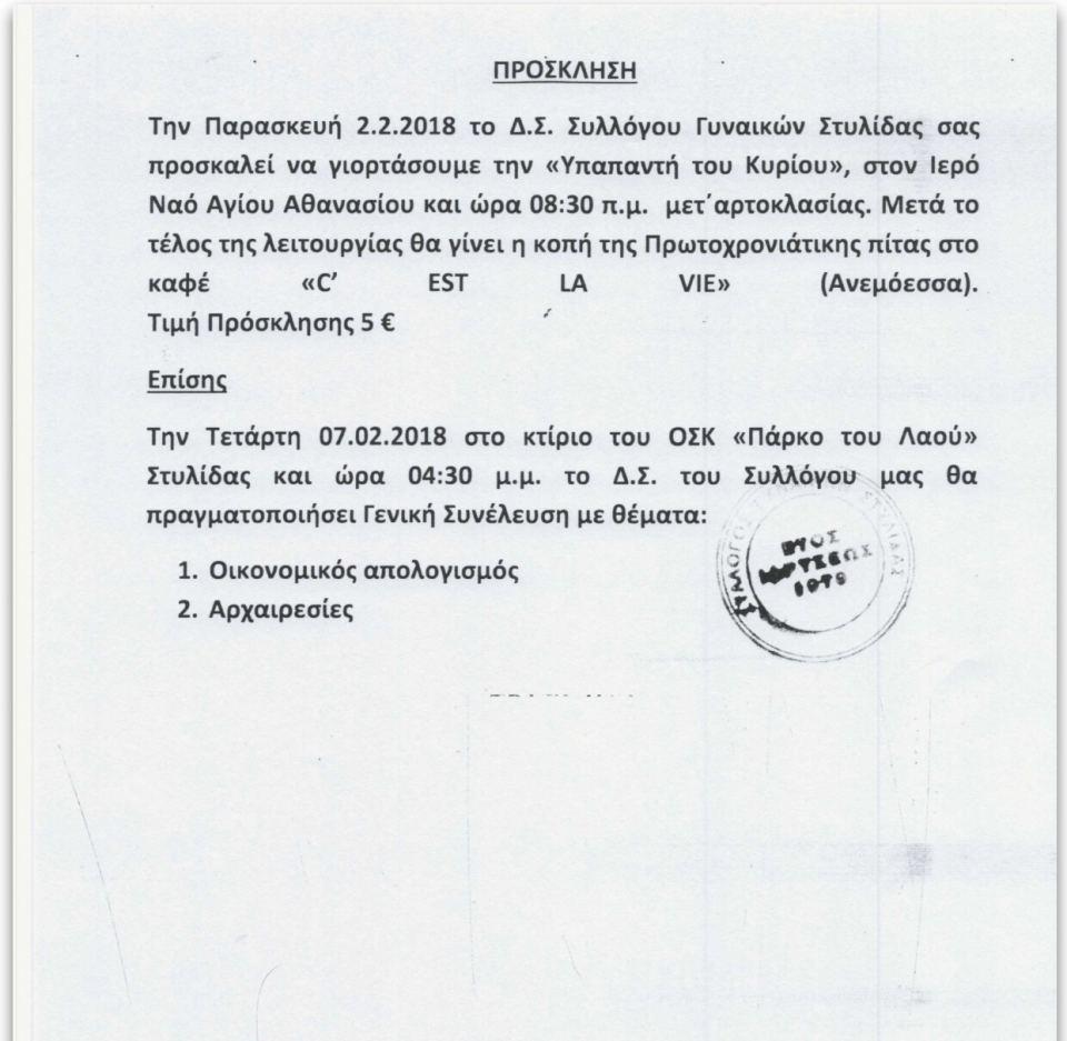 img 9521 ΣΥΛΛΟΓΟΣ ΓΥΝΑΙΚΩΝ ΣΤΥΛΙΔΑΣ ΣΤΥΛΙΔΑ ΑΡΧΑΙΡΕΣΙΕΣ