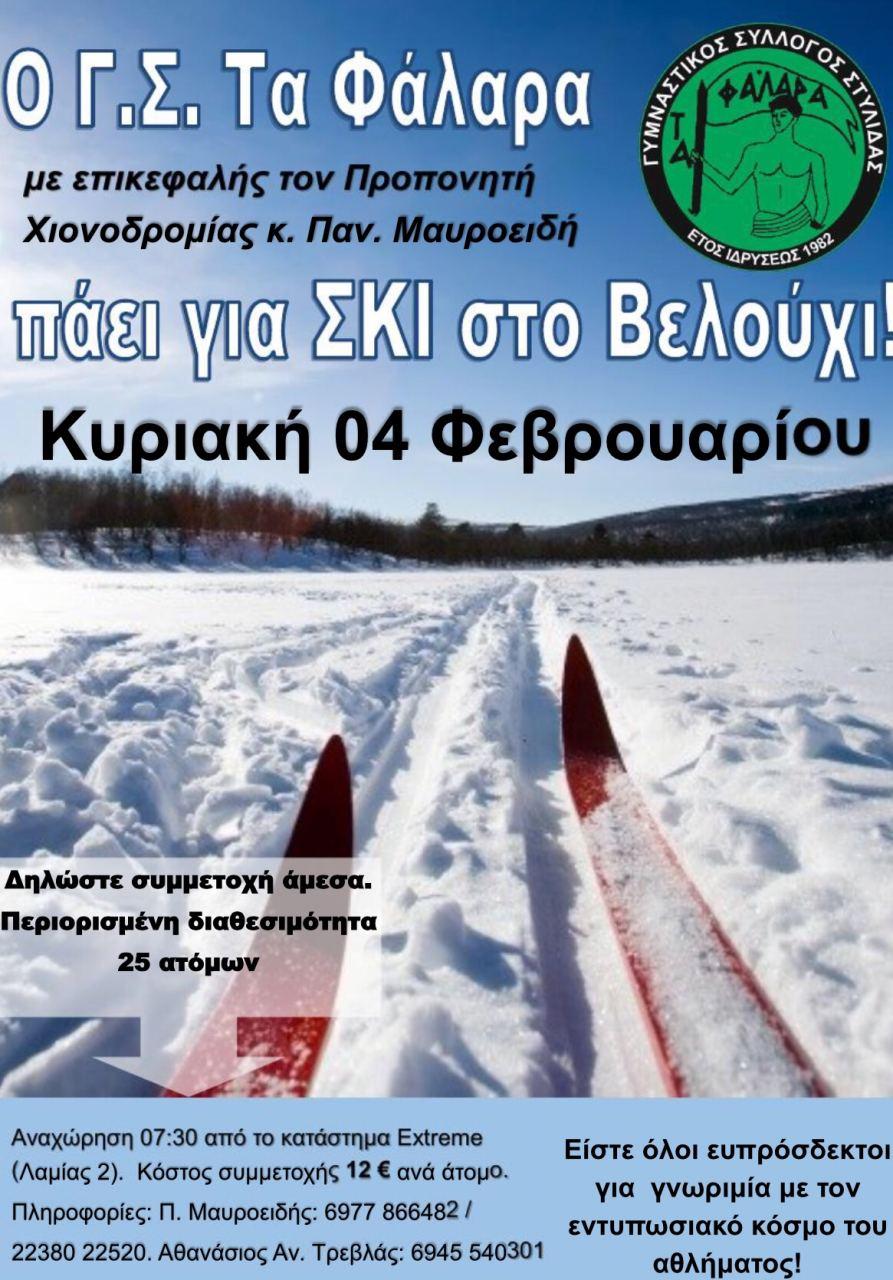 img 9885 ΤΑ ΦΑΛΑΡΑ ΣΚΙ ΒΕΛΟΥΧΙ