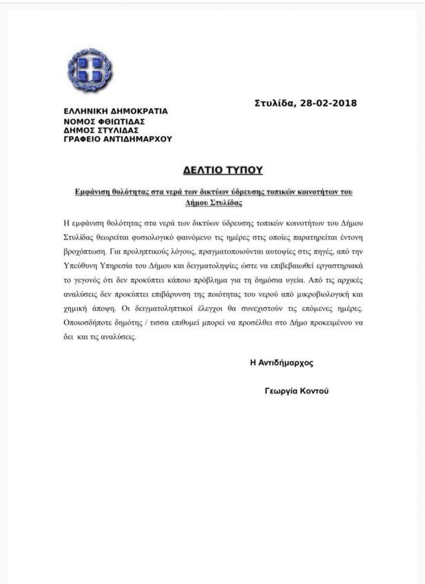 anakoinwsi 8olotita nero 617x849 ΣΤΥΛΙΔΑ Νερο ΔΗΜΟΣ ΣΤΥΛΙΔΑΣ