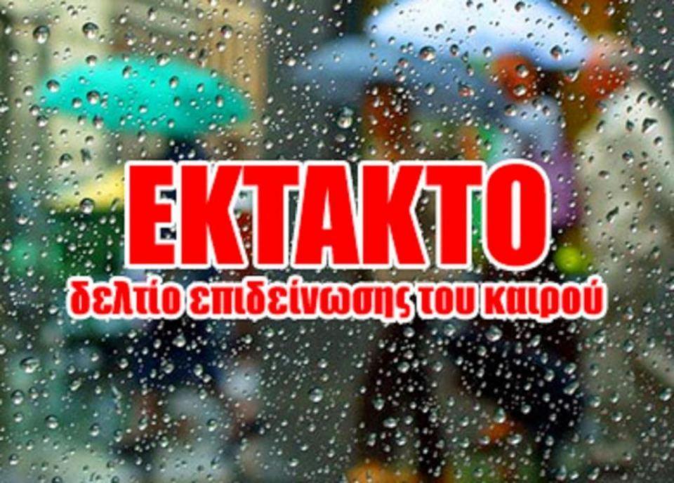 ektakto deltio kairou ΦΘΙΩΤΙΔΑ ΕΚΤΑΚΤΟ ΔΕΛΤΙΟ ΕΠΙΔΕΙΝΩΣΗΣ ΚΑΙΡΟΥ