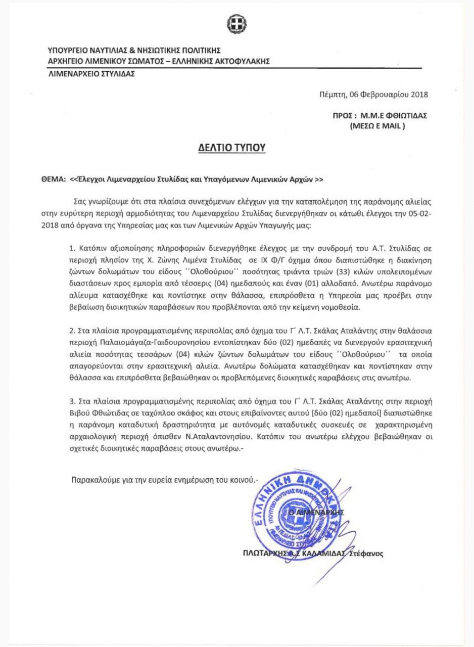 img 0187 ΣΤΥΛΙΔΑ ΛΙΜΕΝΑΡΧΕΙΟ ΣΤΥΛΙΔΑΣ