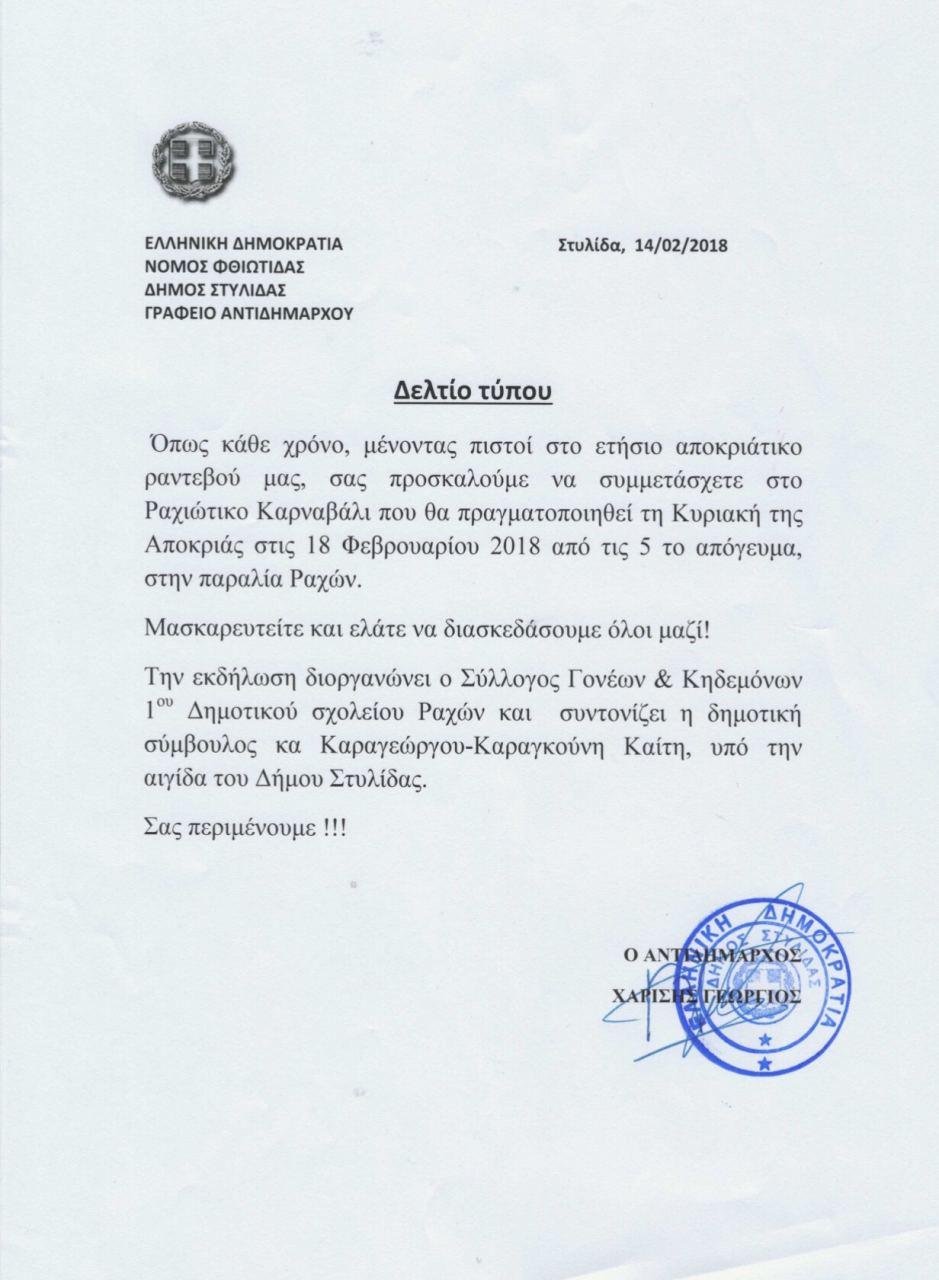 img 0376 ΡΑΧΕΣ ΑΠΟΚΡΙΕΣ