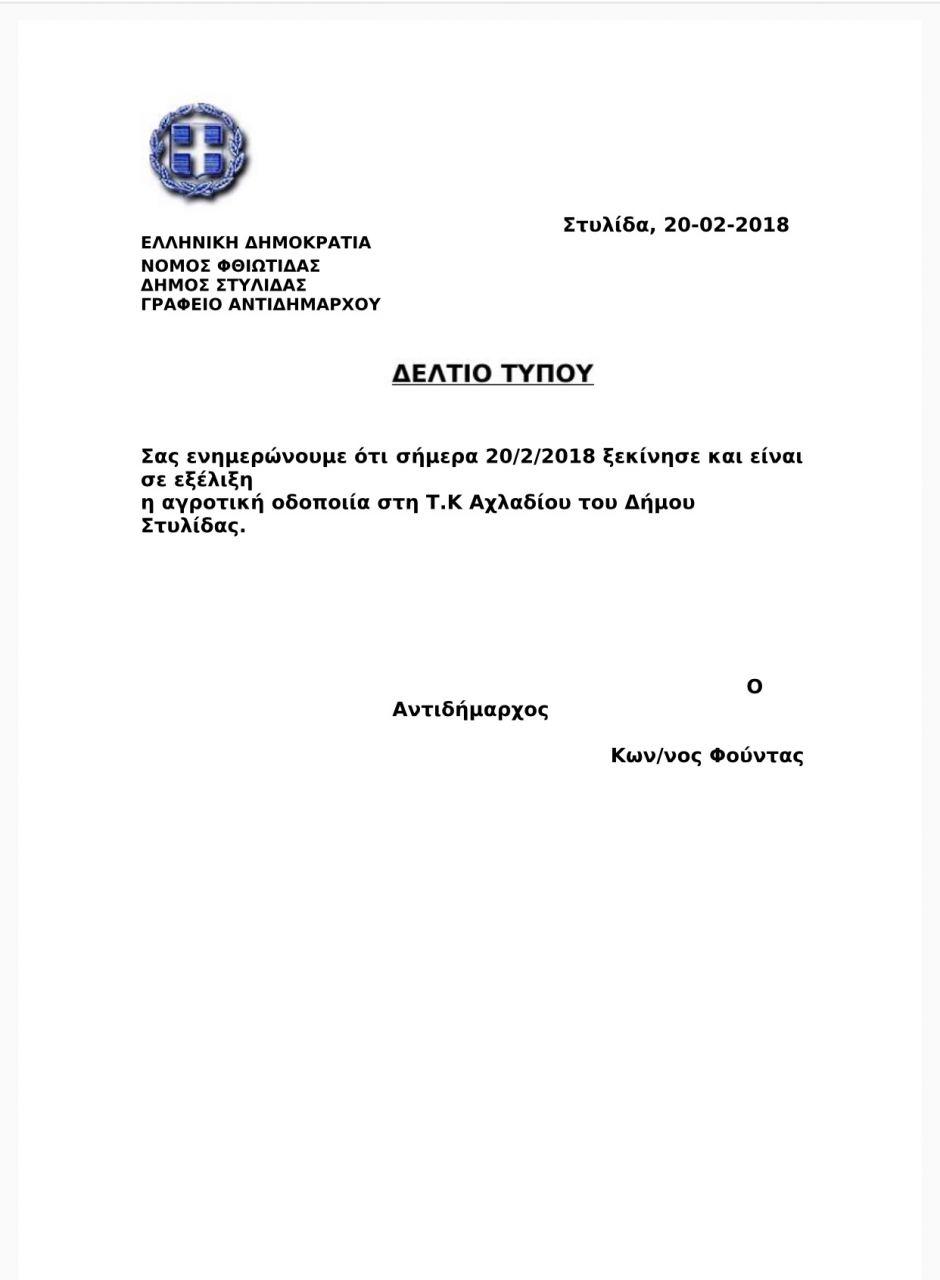 img 0745 ΔΗΜΟΣ ΣΤΥΛΙΔΑΣ Αχλάδι Φθιώτιδας ΑΓΡΟΤΙΚΗ ΟΔΟΠΟΙΪΑ