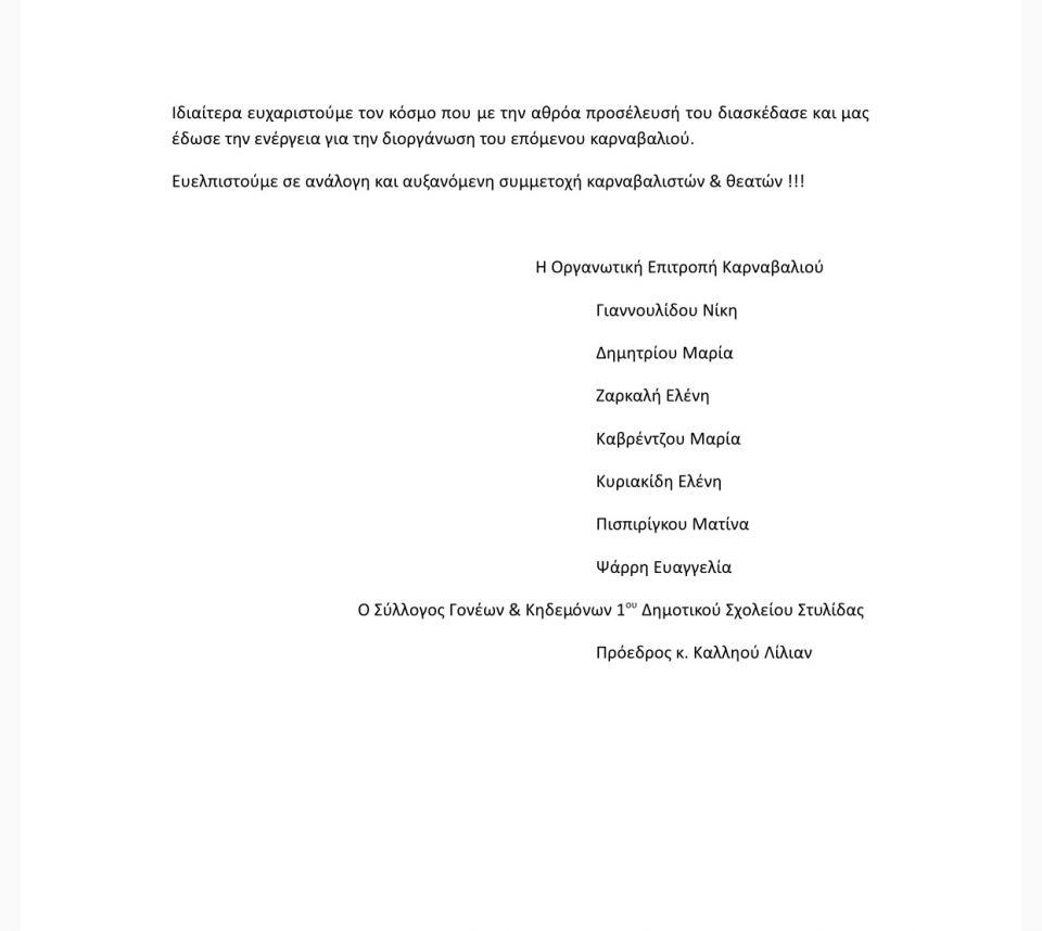 img 0775 1 ΣΤΥΛΙΔΙΩΤΙΚΟ ΚΑΡΝΑΒΑΛΙ ΣΤΥΛΙΔΑ ΑΠΟΚΡΙΕΣ
