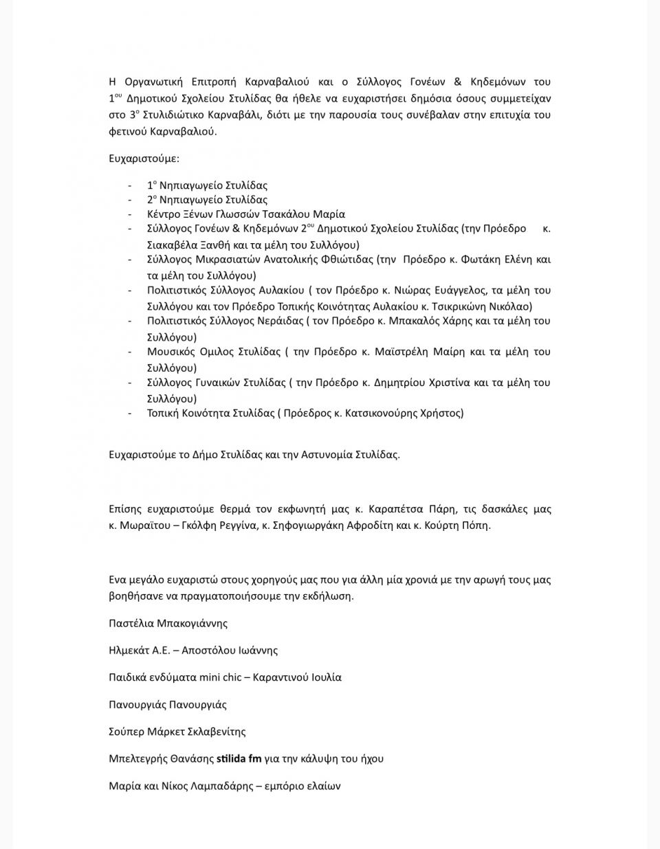 img 0778 ΣΤΥΛΙΔΙΩΤΙΚΟ ΚΑΡΝΑΒΑΛΙ ΣΤΥΛΙΔΑ ΑΠΟΚΡΙΕΣ