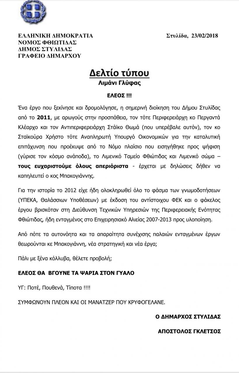 img 0874 ΓΛΥΦΑ ΑΠΟΣΤΟΛΟΣ ΓΚΛΕΤΣΟΣ