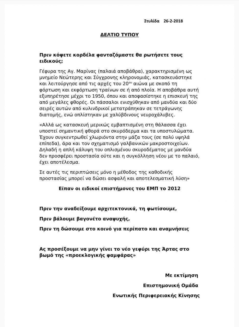img 0974 ΑΓΙΑ ΜΑΡΙΝΑΣΤΥΛΙΔΑΣ