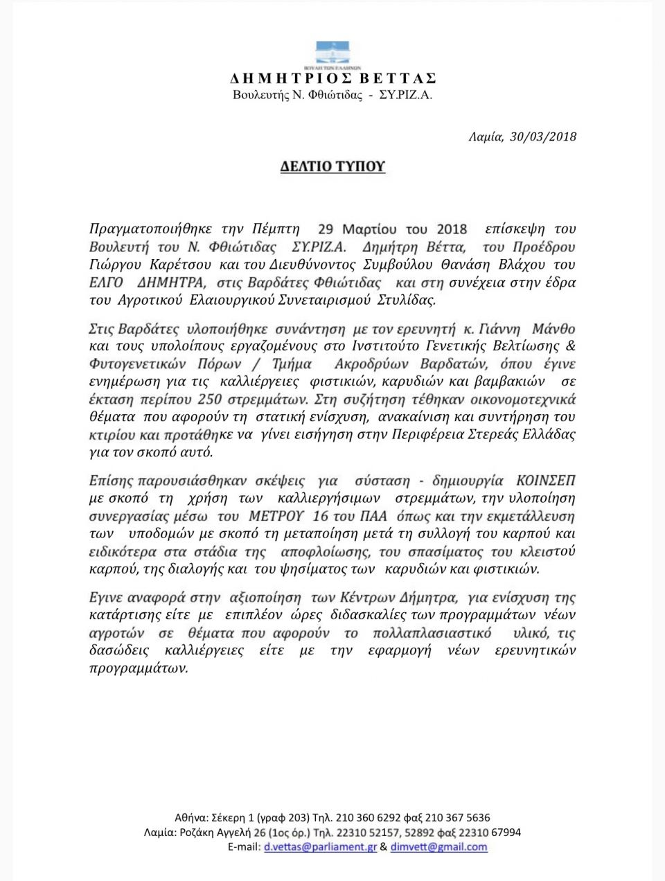img 2657 ΔΗΜΗΤΡΗΣ ΒΕΤΤΑΣ