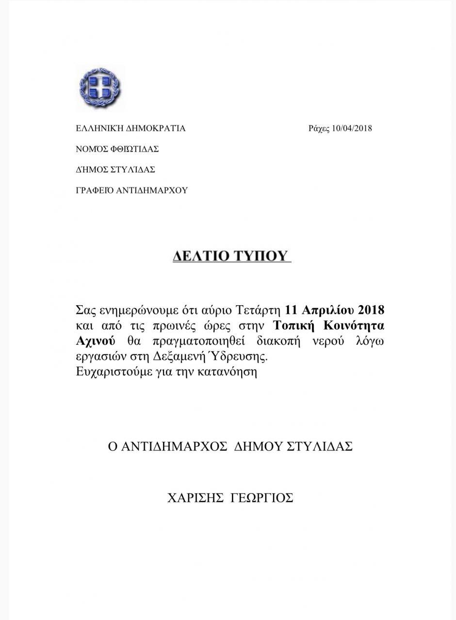 img 3368 1 ΔΙΑΚΟΠΗ ΝΕΡΟΥ ΑΧΙΝΟΣ ΣΤΥΛΙΔΑΣ