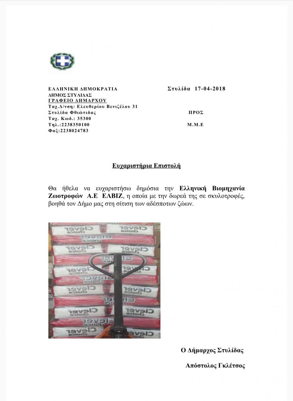 img 4566 ΕΥΧΑΡΙΣΤΗΡΙΑ ΕΠΙΣΤΟΛΗ ΔΗΜΟΣ ΣΤΥΛΙΔΑΣ ΑΔΕΣΠΟΤΑ