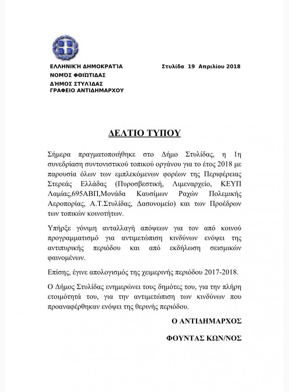img 4611 ΣΥΝΤΟΝΙΣΤΙΚΟ ΤΟΠΙΚΟ ΟΡΓΑΝΟ ΔΗΜΟΣ ΣΤΥΛΙΔΑΣ