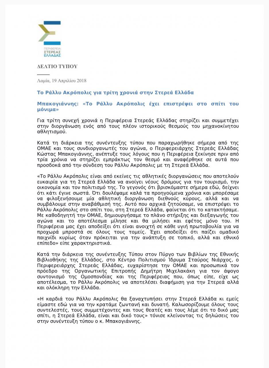 img 4618 ΡΑΛΛΥ ΑΚΡΟΠΟΛΙΣ ΠΕΡΙΦΕΡΕΙΑ ΣΤΕΡΕΑΣ ΕΛΛΑΔΑΣ ΚΩΣΤΑΣ ΜΠΑΚΟΓΙΑΝΝΗΣ