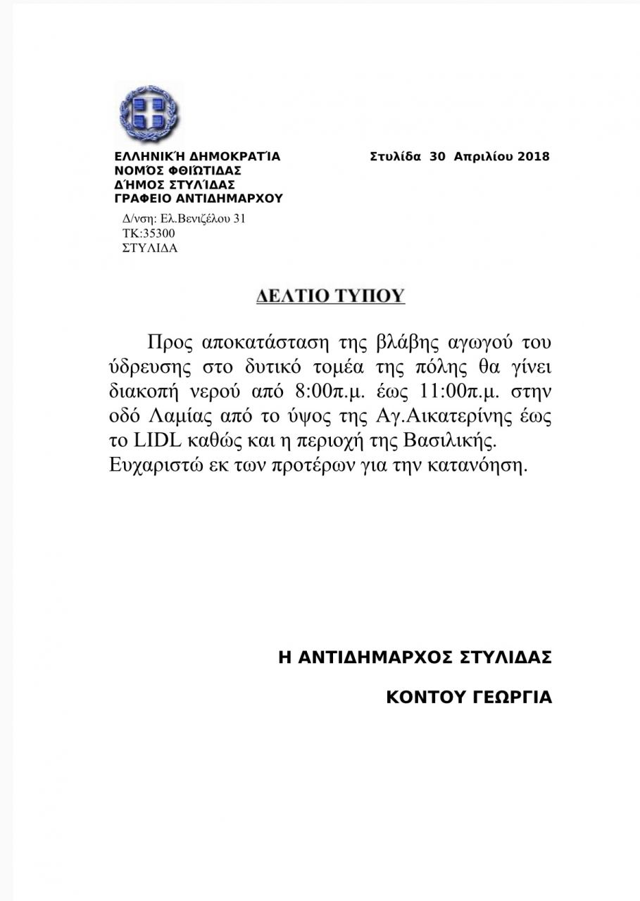 img 5039 ΔΙΑΚΟΠΗ ΝΕΡΟΥ ΔΗΜΟΣ ΣΤΥΛΙΔΑΣ