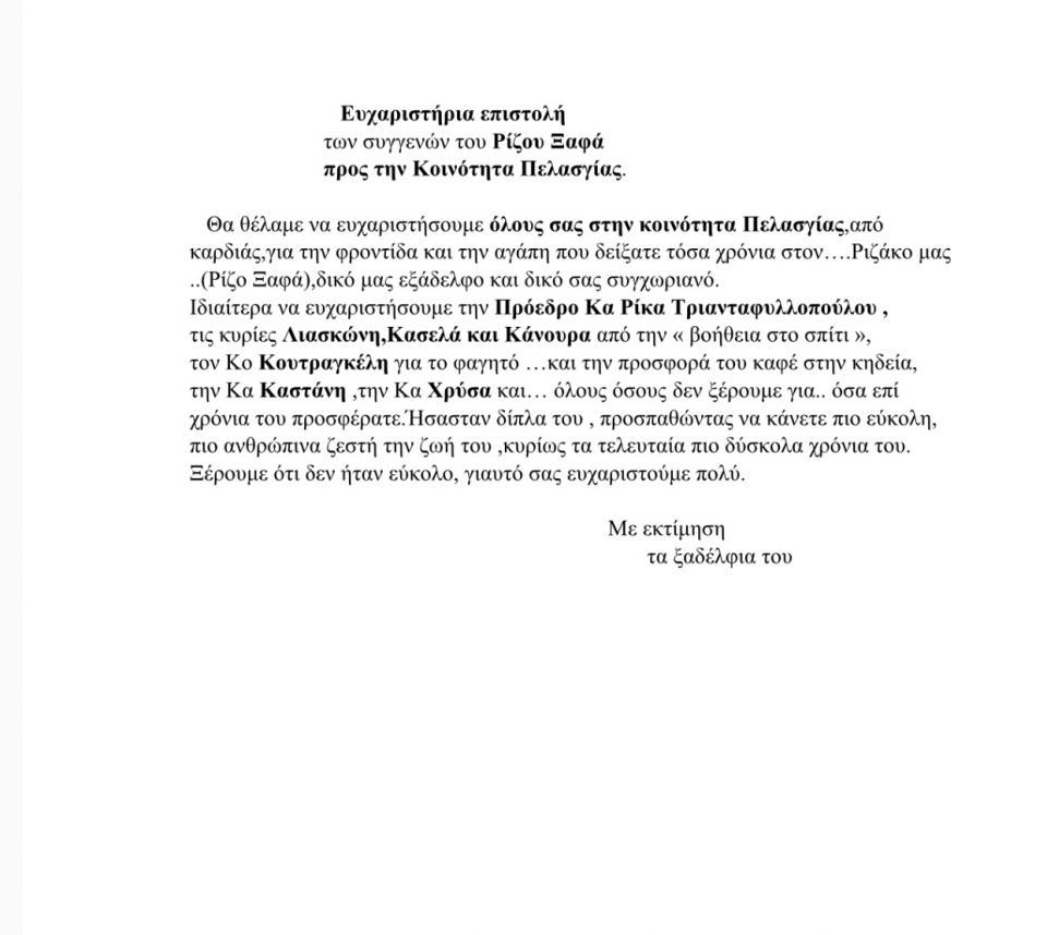 img 5199 1 ΠΕΛΑΣΓΙΑ ΕΥΧΑΡΙΣΤΗΡΙΑ ΕΠΙΣΤΟΛΗ