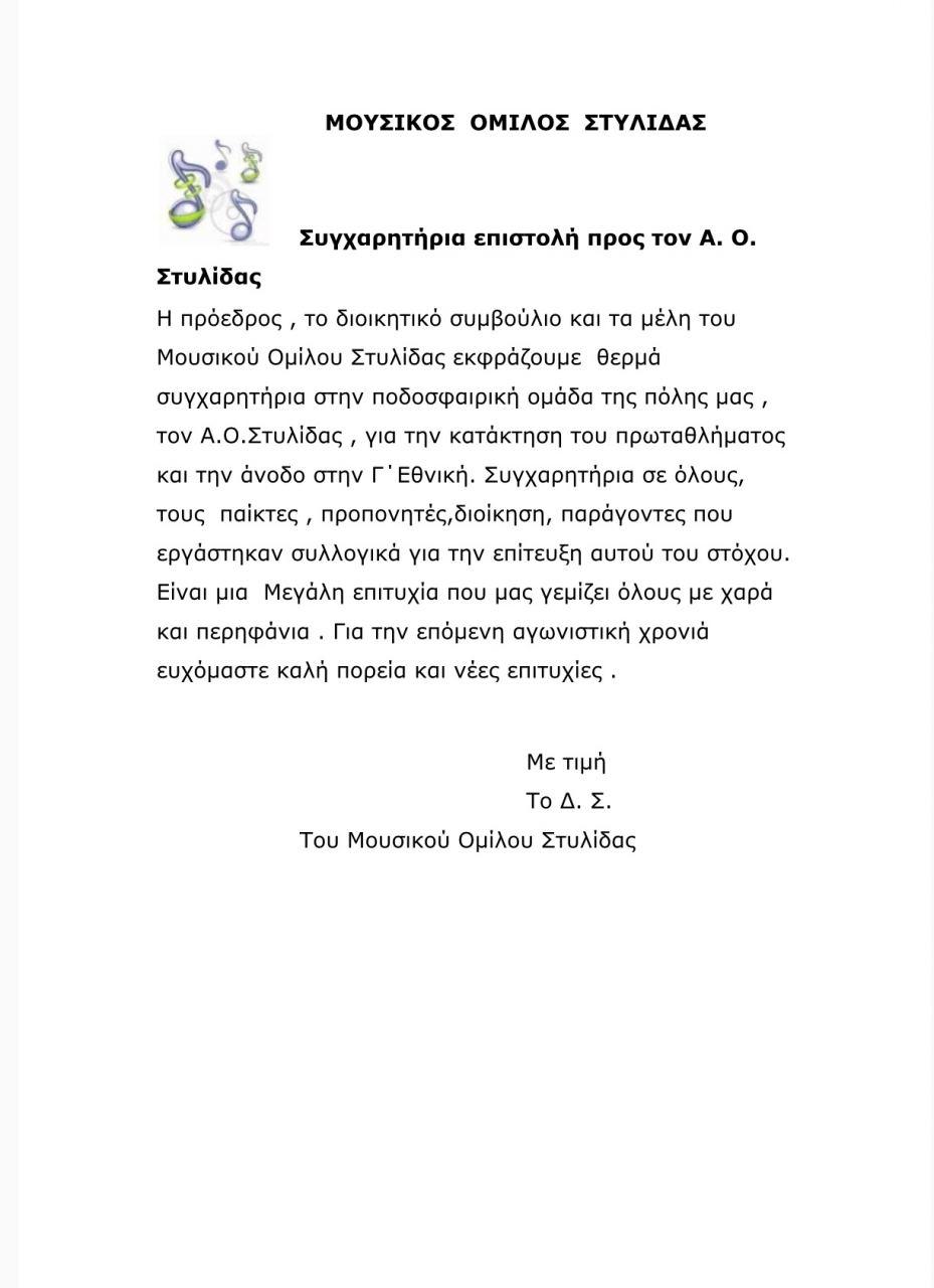 img 5396 ΣΥΓΧΑΡΗΤΗΡΙΑ ΕΠΙΣΤΟΛΗ.ΜΟΥΣΙΚΟΣ ΟΜΙΛΟΣ ΣΤΥΛΙΔΑΣ ΣΤΥΛΙΔΑ Α.Ο. ΣΤΥΛΙΔΑΣ