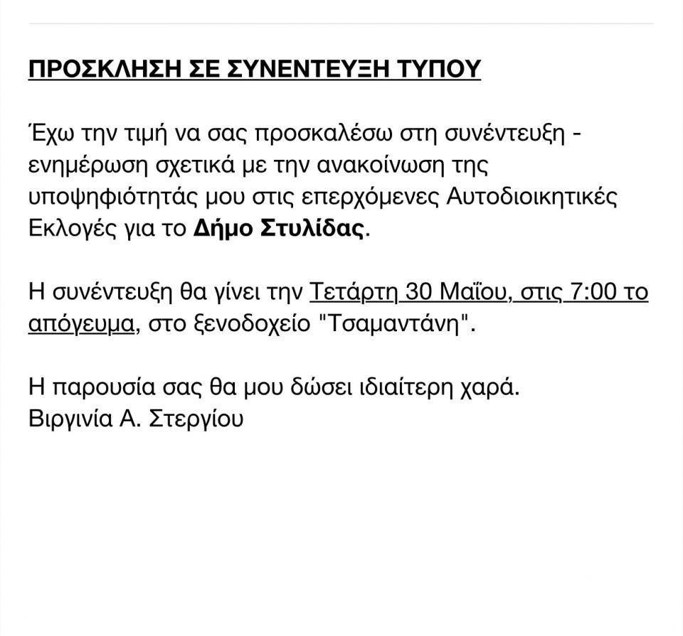img 5515 1 ΣΤΥΛΙΔΑ ΔΗΜΟΣ ΣΤΥΛΙΔΑΣ ΒΙΡΓΙΝΙΑ ΣΤΕΡΓΙΟΥ