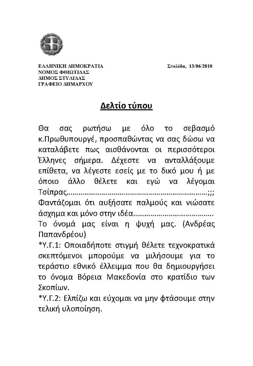 dt 16 6 18 page 1 ΑΠΟΣΤΟΛΟΣ ΓΚΛΕΤΣΟΣ ΑΛΕΞΗΣ ΤΣΙΠΡΑΣ !