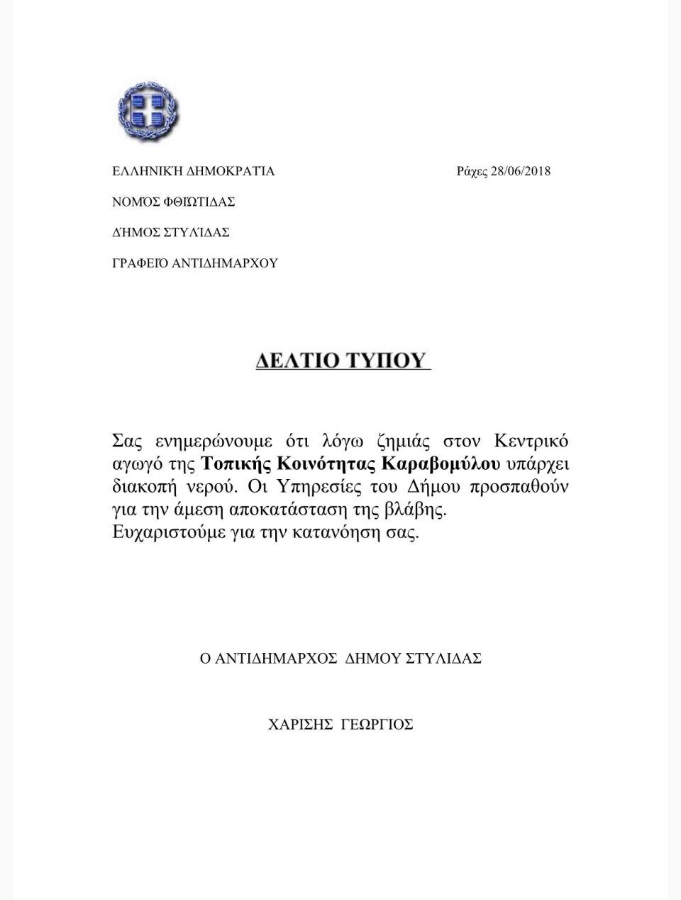 img 7169 1 ΚΑΡΑΒΟΜΥΛΟΣ ΔΙΑΚΟΠΗ ΝΕΡΟΥ