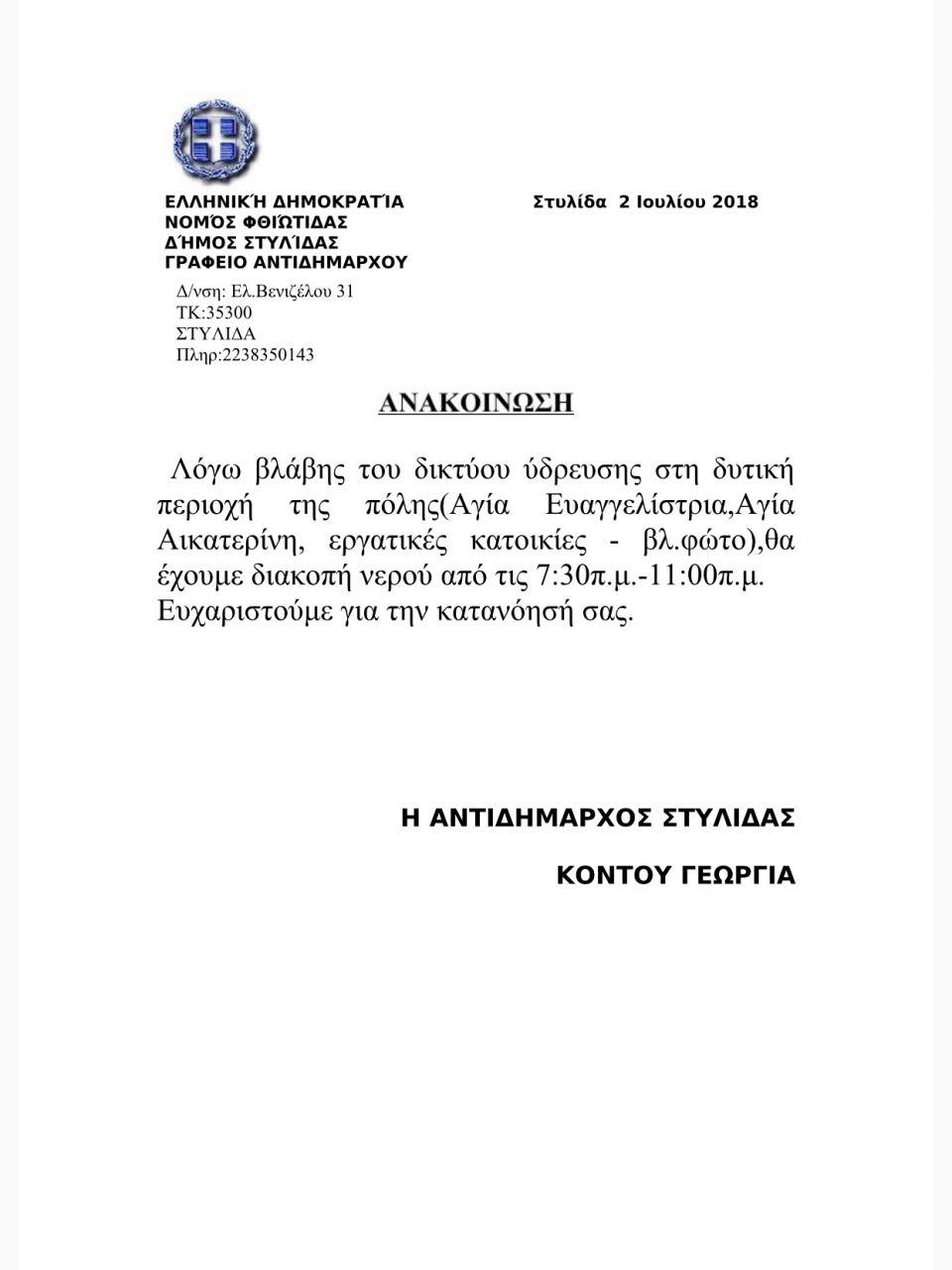 img 7238 ΣΤΥΛΙΔΑ ΔΙΑΚΟΠΗ ΝΕΡΟΥ