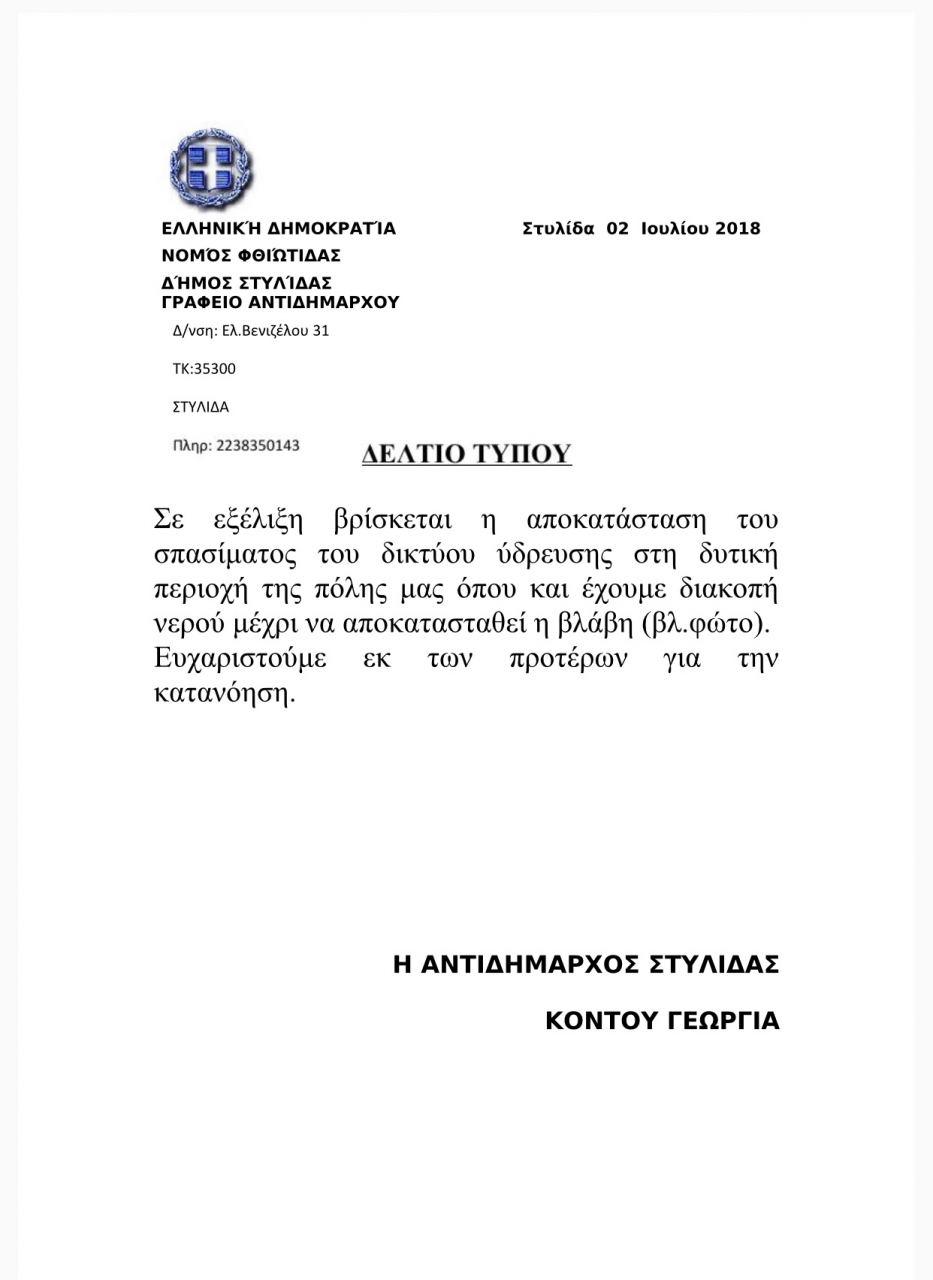 img 7272 ΣΤΥΛΙΔΑ ΔΙΑΚΟΠΗ ΝΕΡΟΥ