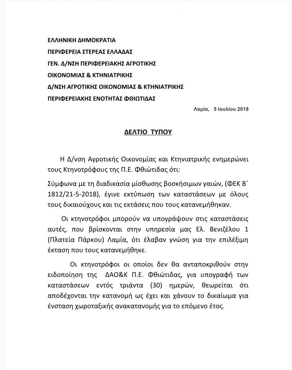 img 7368 ΦΘΙΩΤΙΔΑ ΚΤΗΝΟΤΡΟΦΟΙ ΒΟΣΚΟΤΟΠΙΑ
