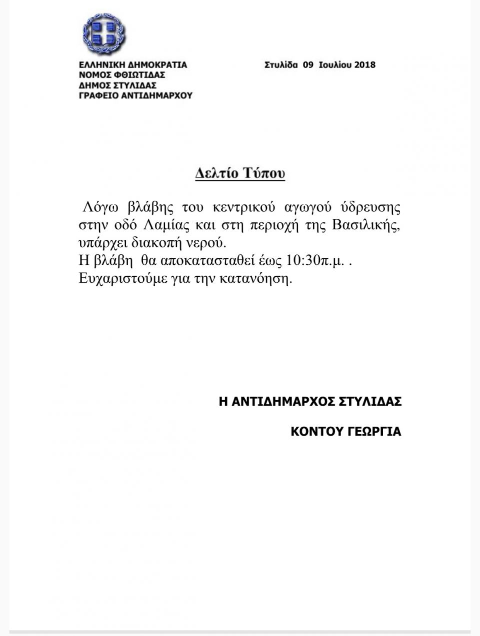 img 7465 1 ΔΙΑΚΟΠΗ ΝΕΡΟΥ
