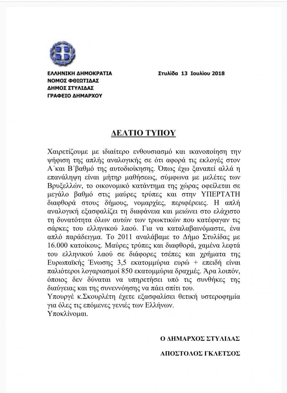 img 7705 1 ΑΠΟΣΤΟΛΟΣ ΓΚΛΕΤΣΟΣ ΑΠΛΗ ΑΝΑΛΟΓΙΚΗ