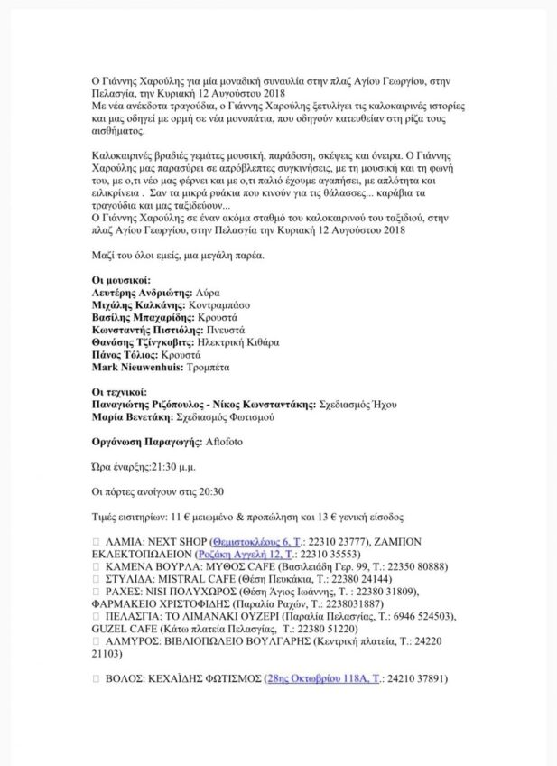 img 8020 617x848 ΦΕΣΤΙΒΑΛ ΠΕΛΑΣΓΙΑ ΕΝ ΔΡΑΣΕΙ ΣΥΝΑΥΛΙΑ ΠΡΩΤΟΒΟΥΛΙΑ ΝΕΩΝ ΠΕΛΑΣΓΙΑΣ ΠΕΛΑΣΓΙΑ ΓΙΑΝΝΗΣ ΧΑΡΟΥΛΗΣ