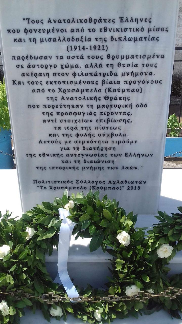 img 8533 ΚΟΥΜΠΑΟ ΑΧΛΑΔΙ
