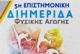 DIHMERIDA_FYSIKHS_AGOGHS