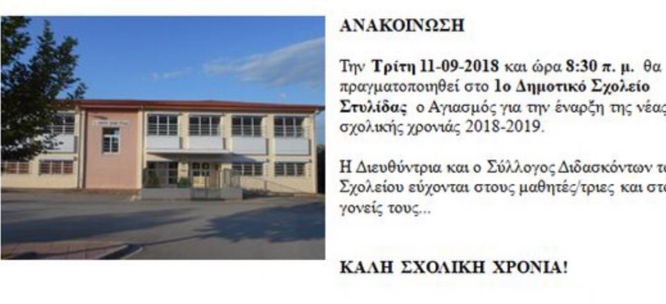 img 0237 ΣΤΥΛΙΔΑ ΑΓΙΑΣΜΟΣ