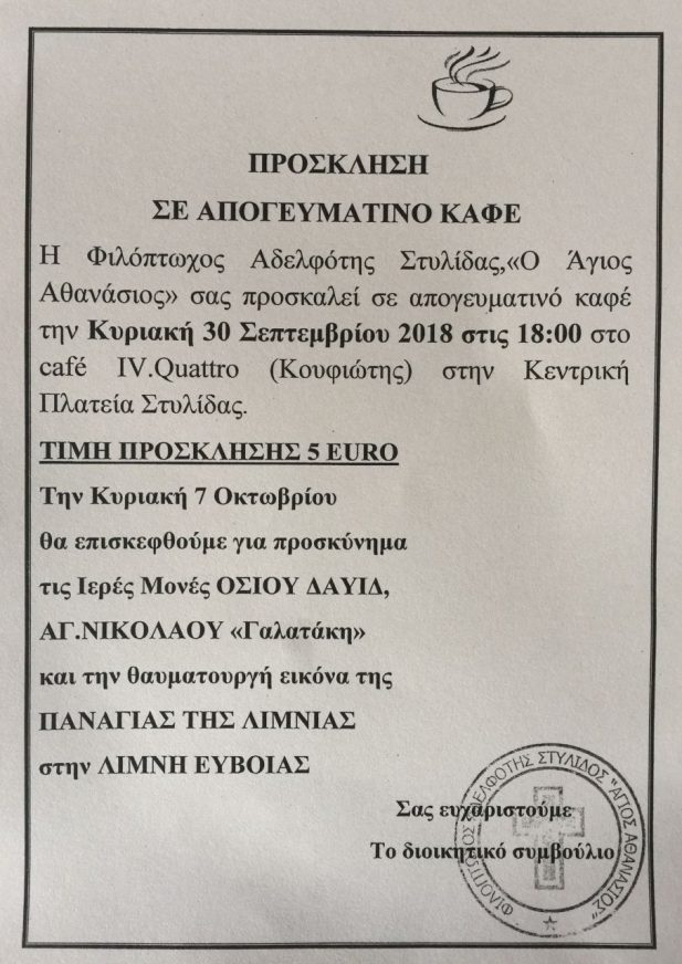 img 0859 617x872 ΦΙΛΟΠΤΩΧΟΣ ΑΔΕΛΦΟΤΗΤΑ ΣΤΥΛΙΔΑΣ ΣΤΥΛΙΔΑ