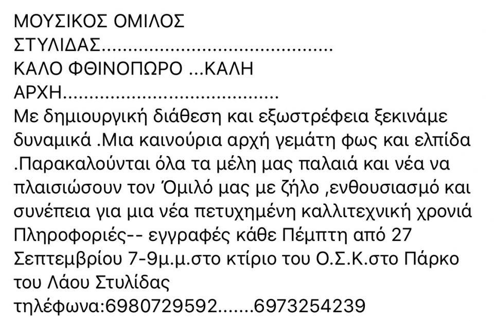 img 0882 2 ΣΤΥΛΙΔΑ ΜΟΥΣΙΚΟΣ ΟΜΙΛΟΣ ΣΤΥΛΙΔΑΣ *