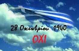 ΣΤΥΛΙΔΑ 28 ΟΚΤΩΒΡΙΟΥ 1940 1ο ΔΗΜΟΤΙΚΟ ΣΤΥΛΙΔΑΣ