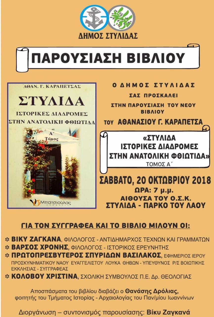 img 1285 2 ΣΤΥΛΙΔΑ ΠΑΡΟΥΣΙΑΣΗ ΒΙΒΛΙΟΥ ΑΘΑΝΑΣΙΟΣ ΚΑΡΑΠΕΤΣΑΣ
