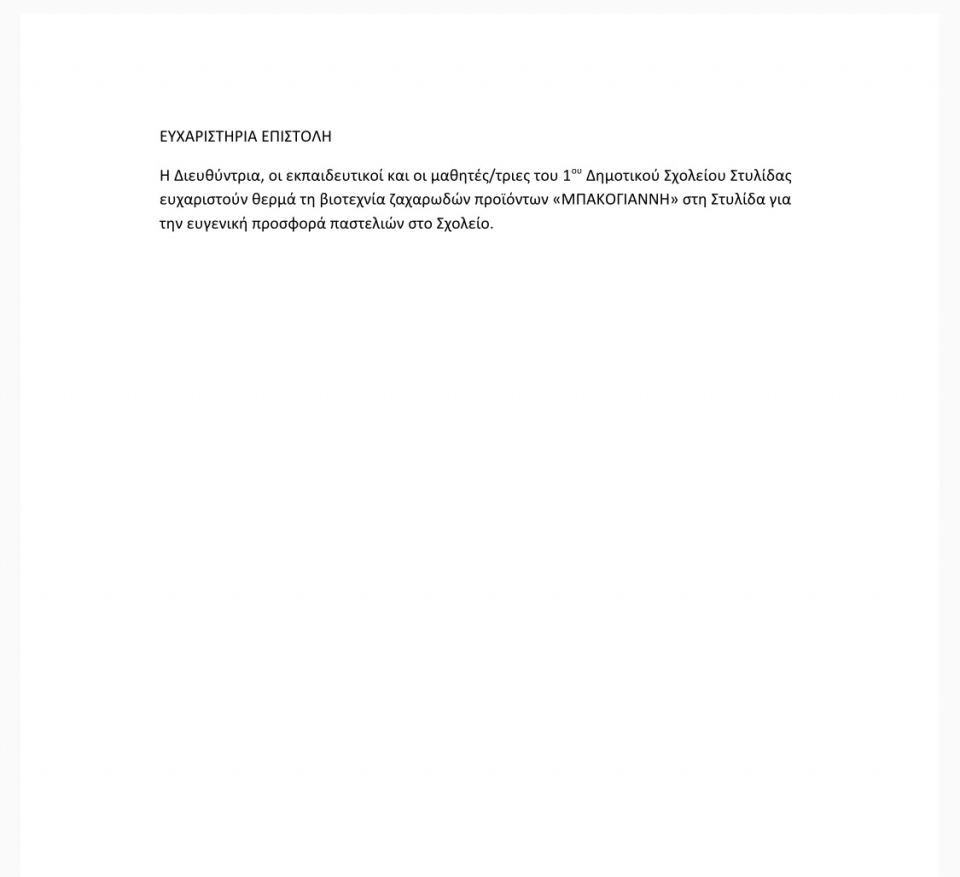 img 1287 2 ΕΥΧΑΡΙΣΤΗΡΙΑ ΕΠΙΣΤΟΛΗ ΑΓΓΕΛΟΣ ΜΠΑΚΟΓΙΑΝΝΗΣ 1ο ΔΗΜΟΤΙΚΟ ΣΤΥΛΙΔΑΣ
