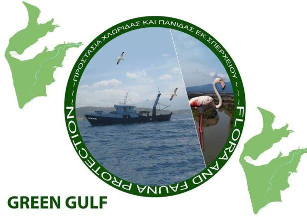 26167058 212436799327515 5178743248926563251 n 617x436 ΣΤΥΛΙΔΑ ΛΥΚΕΙΟ ΣΤΥΛΙΔΑΣ ΔΕΝΔΡΟΦΥΤΕΥΣΗ Green Gulf