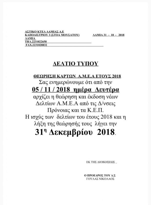 img 1767 617x839 ΦΘΙΩΤΙΔΑ ΑΣΤΙΚΟ ΚΤΕΛ ΛΑΜΙΑΣ ΑΜΕΑ