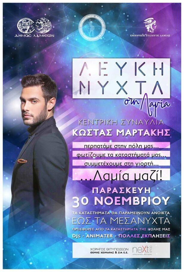 leykh nyxta 617x913 ΛΕΥΚΗ ΝΥΧΤΑ ΛΑΜΙΑ