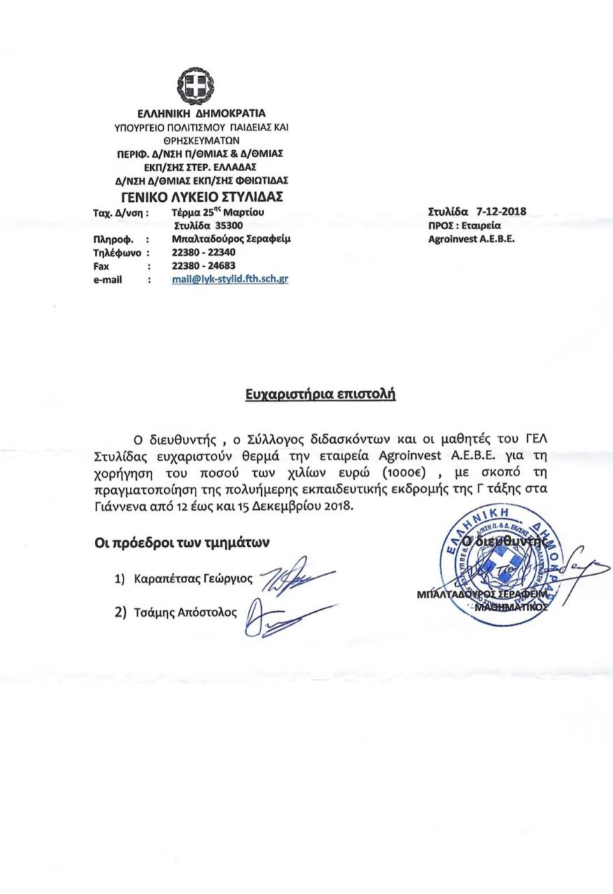 img 3040 2 ΛΥΚΕΙΟ ΣΤΥΛΙΔΑΣ ΕΥΧΑΡΙΣΤΗΡΙΑ ΕΠΙΣΤΟΛΗ