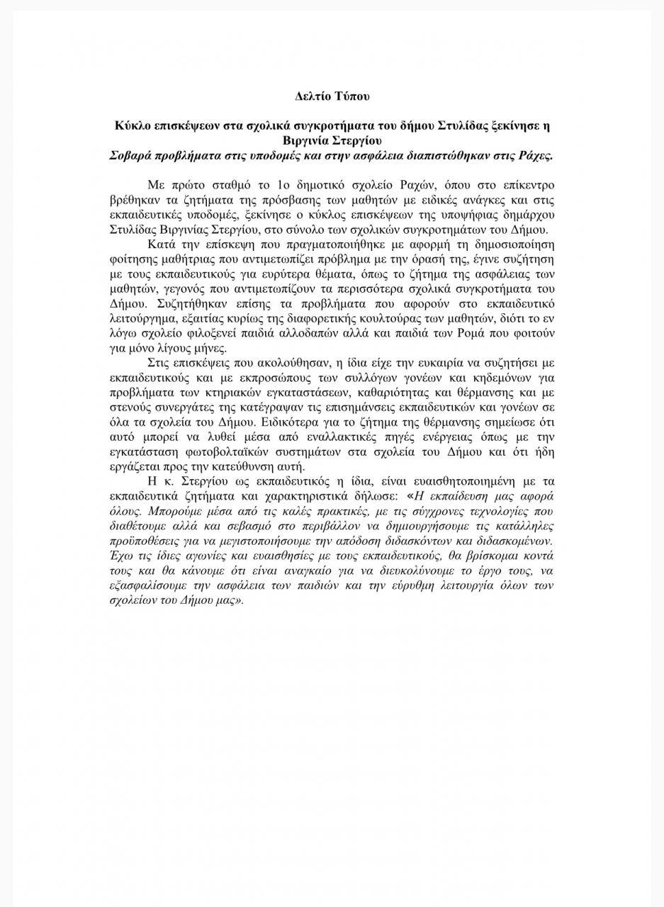 img 3259 ΔΗΜΟΣ ΣΤΥΛΙΔΑΣ ΒΙΡΓΙΝΙΑ ΣΤΕΡΓΙΟΥ