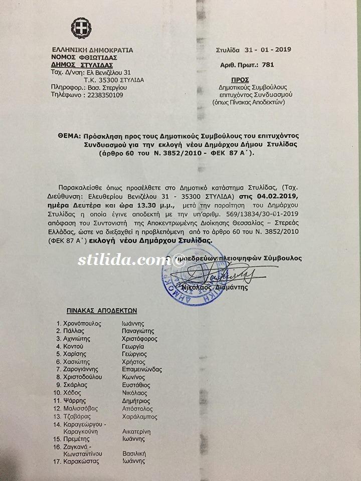 8673f25647 Τη Δευτέρα 4 Φεβρουαρίου η εκλογή του νέου Δημάρχου Στυλίδας ...