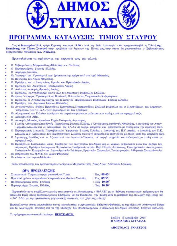 img 3980 617x855 ΣΤΥΛΙΔΑ ΘΕΟΦΑΝΕΙΑ ΑΓΙΑΣΜΟΣ ΥΔΑΤΩΝ
