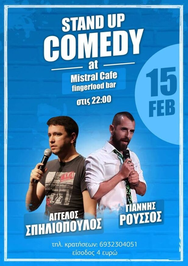 51801022 2324200597599628 7111669357670825984 n 617x872 ΣΤΥΛΙΔΑ STAND UP COMEDY Mistral Cafe Bar