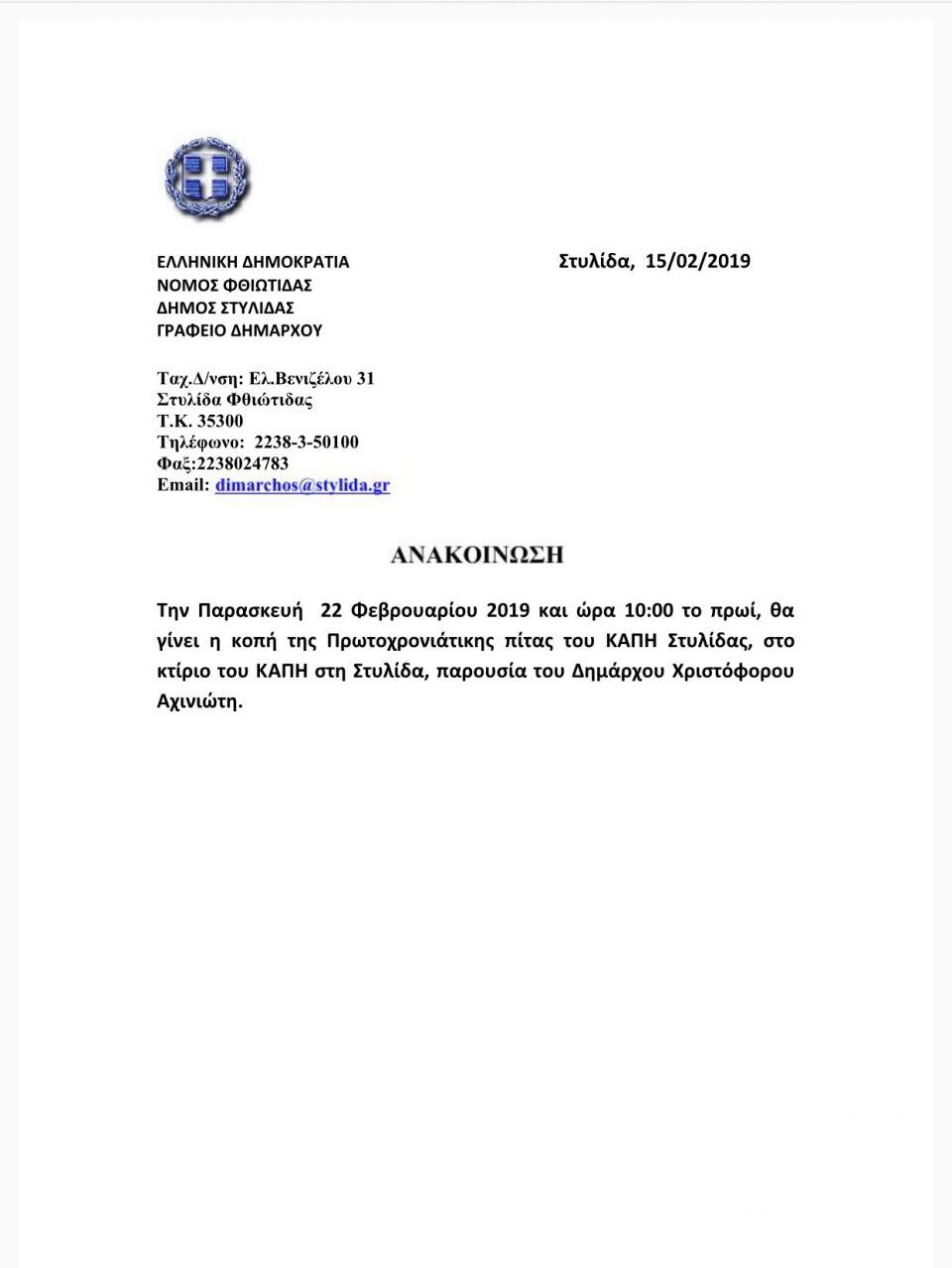 img 5283 ΣΤΥΛΙΔΑ ΚΟΠΗ ΠΡΩΤΟΧΡΟΝΙΑΤΙΚΗΣ ΠΙΤΑΣ ΚΑΠΗ ΣΤΥΛΙΔΑΣ