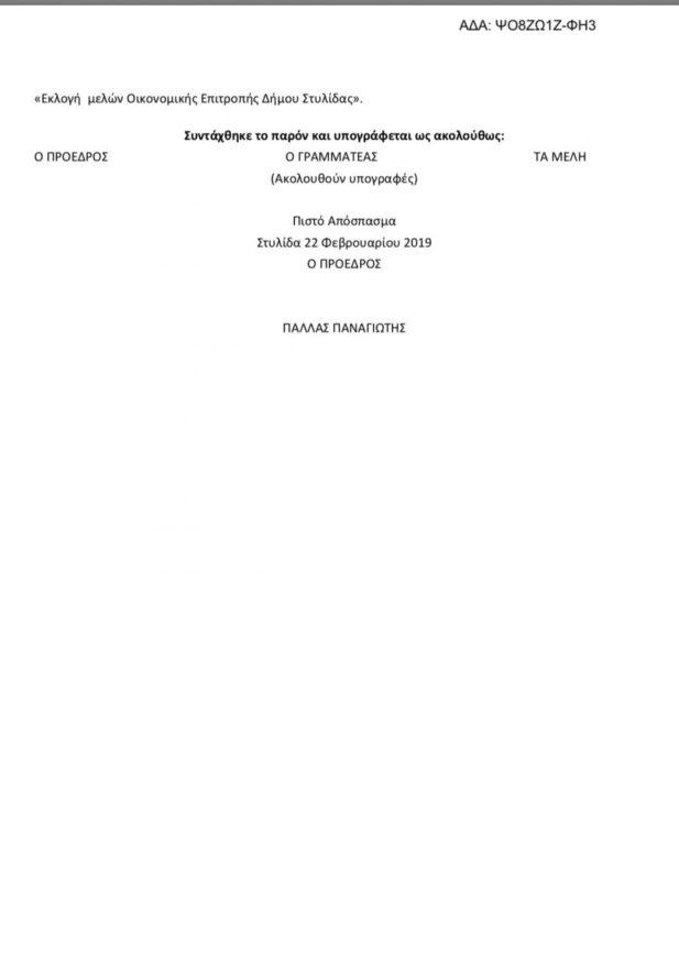 img 5476 617x889 ΠΑΡΑΙΤΗΣΗ ΙΩΑΝΝΗΣ ΚΑΡΑΚΩΣΤΑΣ ΕΠΑΜΕΙΝΩΝΔΑΣ ΖΑΡΟΓΙΑΝΝΗΣ ΔΗΜΟΣ ΣΤΥΛΙΔΑΣ