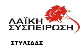 LAIKH_SYSPEIROSH_STYLIDAS