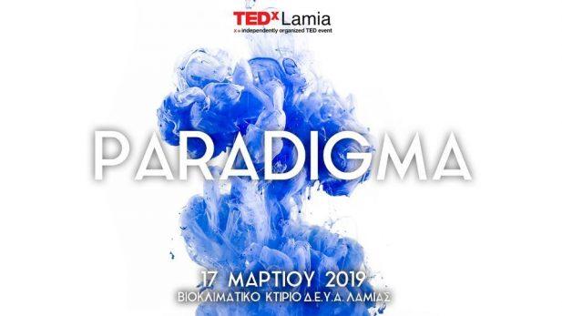 tedxlamia1 617x347 TEDxLamia